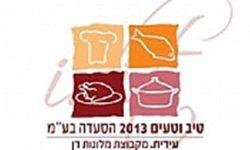 לוגו טיב וטעים