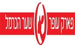 לוגו פארק עופר שער הכרמל