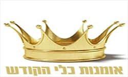 לוגו אומנות כלי הקודש
